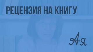 Рецензия на книгу. Видеоурок по русскому языку 9 класс