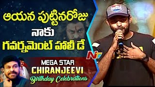 Varun Tej Speech At Megastar Chiranjeevi 63rd Birthday Celebrations | NTV