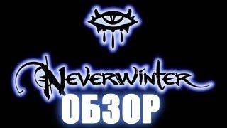 Обзор Neverwinter. Быков.via MMORPG.su