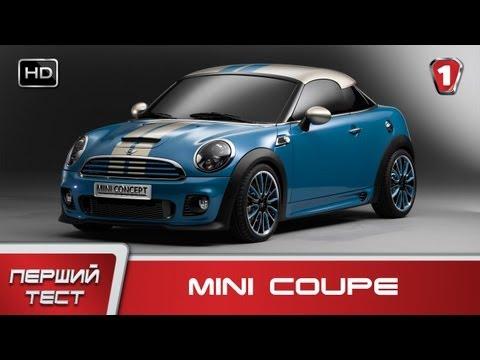 """Mini Coupe (Мюнхен). """"Первый тест"""" в HD. (УКР)"""