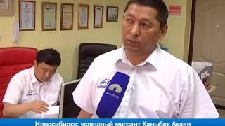 Новосибирск: успешный мигрант Каныбек Акаев