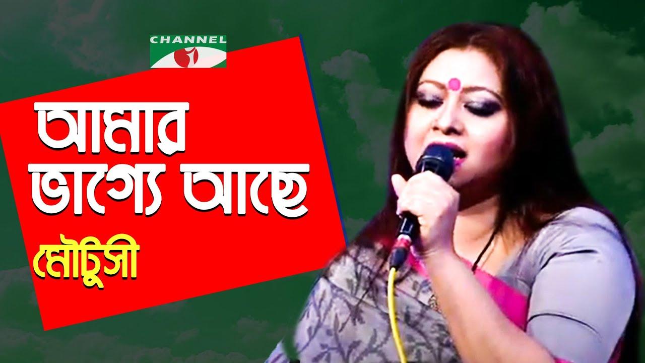Amar Bhagge Ache Tori Kache | Palki | Moutushi | Song Of Gazi Mazharul Anwar | Channel i   IAV