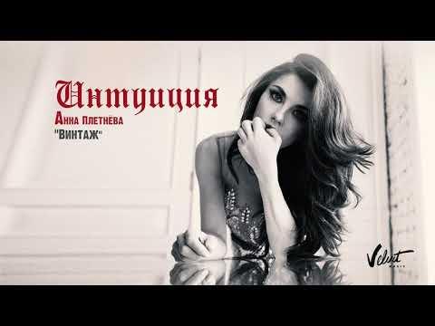 """Анна Плетнёва """"Винтаж"""" - Интуиция (Audio)"""