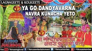 Ya Go Dandyavarna Navra Kunacha Yeto -  Marathi Top 12 Lagnageete & Koligeete || Audio Jukebox