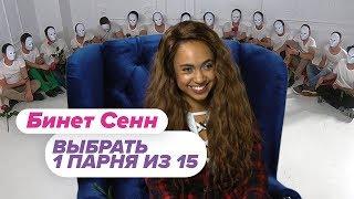 Выбрать 1 из 15. Бинет Сенн играет в Чат На Вылет / Пинк Шугар