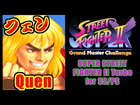ケン(Ken) - SUPER STREET FIGHTER II X for SS/PS