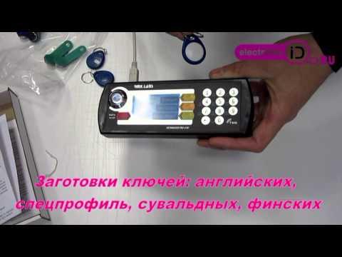 видео: keymaster 4rf Программатор домофонных ключей, брелоков, карт www.el-id.ru