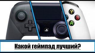 Какой геймпад лучший? Сравнение геймпадов Xbox | Ps4 | Nintendo