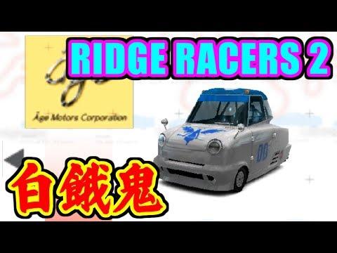 ANGELUS KID(SPECIAL2) - リッジレーサーズ2(RIDGE RACERS 2)