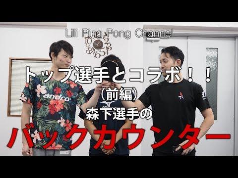 卓球動画 トップ選手コラボ!森下選手のバックカウンター【Lili卓球チャンネル】