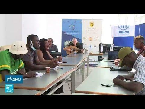 ...تونس: عندما تكون الموسيقى أداة للاندماج بالنسبة للاج  - 15:55-2021 / 9 / 17