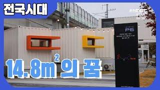 [전국시대] 춘천시 근화동 청년창업공간 P6