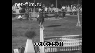 Чемпионат СССР по конкуру 1973 год