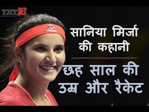 सानिया मिर्जा की कहानी | Sania Mirza Biography | Videos, Photos, Hot | YRY18 | Hindi