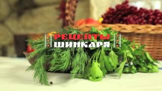 Рецепты шинкаря №9 - Калиновка