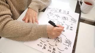 タレントの衛藤美彩さんの運勢を姓名判断で占っています。