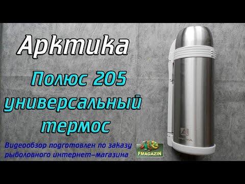 Видеообзор универсального термоса Арктика Полюс 205 по заказу Fmagazin