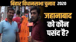 Bihar Assembly Election 2020 | Jehanabad Public Reaction |