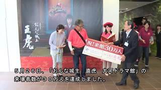 平成29年5月26日(金曜日)「おんな城主 直虎 大河ドラマ館」の来場者数...
