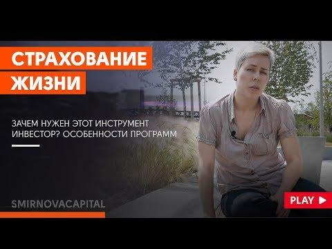 Наталья Смирнова // Страхование жизни или защитите инвестиции от рисков со здоровьем.