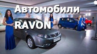 видео Модельный ряд Ravon