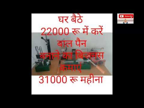 घर बैठे करें बाल पैन बिजनस , 22000 रू मे शुरू करके कमाएं 31000 रू महीना