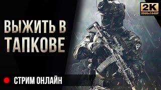 Выжить в Тарков...
