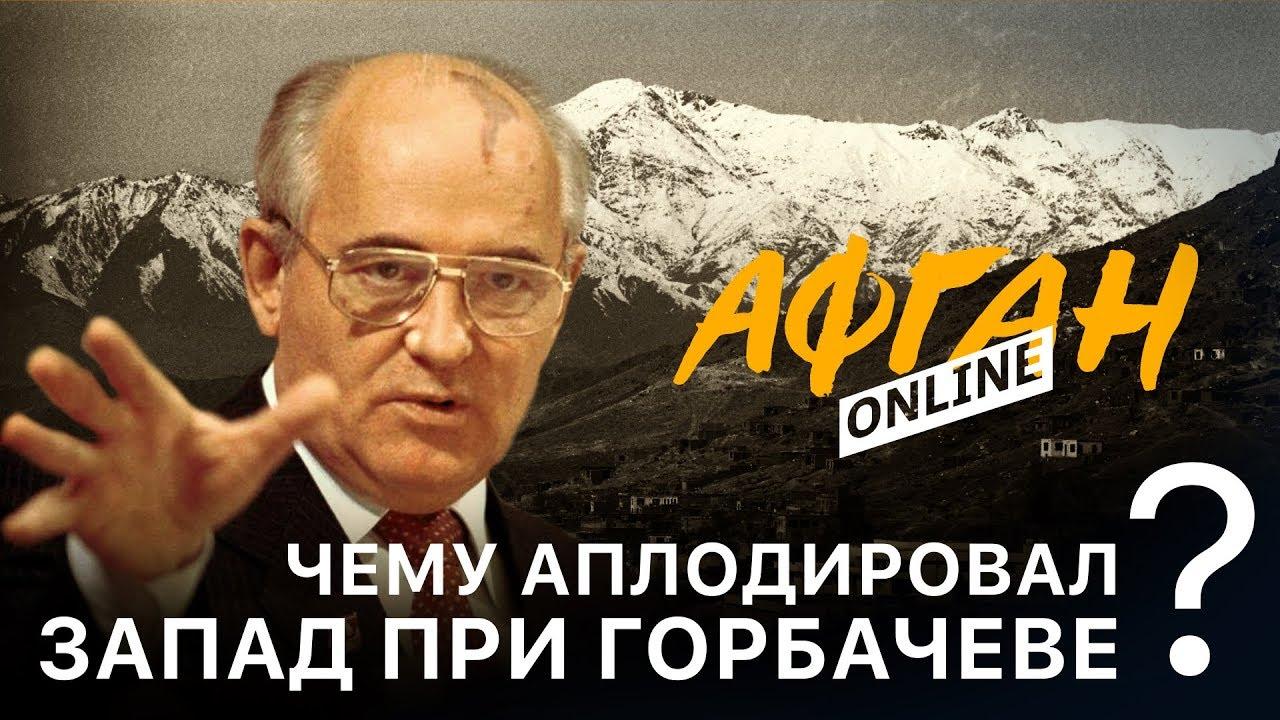 Чему аплодировал Запад при Горбачеве – Опасные игры в Афганистане