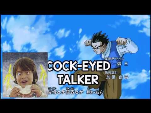 Dragon Ball Super - Misheard Lyrics