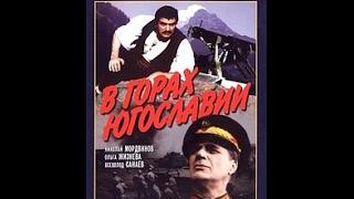 В горах Югославии - фильм о борьбе югославских партизан против немецко-фашистских захватчиков