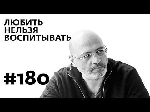 Любить нельзя воспитывать - Выпуск 180