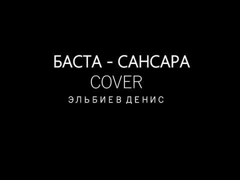 Текст песни - Баста - Кинолента