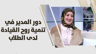 د. سناء الرياحي - دور المدير في تنمية روح القيادة لدى الطلاب