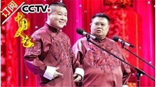 Download Video 《中国文艺》 20160704 清凉一夏·欢乐颂 岳云鹏| CCTV-4 MP3 3GP MP4