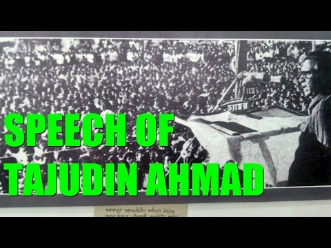 SPEECH OF TAJUDIN AHMAD ||  বঙ্গতাজের ভাষণ