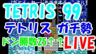 連勝阻止勢による連勝チャレンジ tetris 99