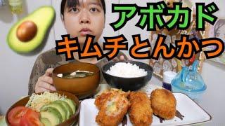 【最高なレシピ!】アボカドキムチとんかつ定食【美味しすぎるね】