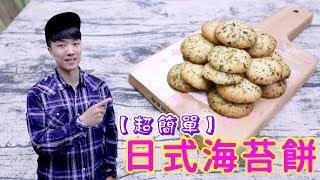 日式海苔餅 嘴饞救星 小巧可愛 純手工 超簡單 cookies【 阿戎】