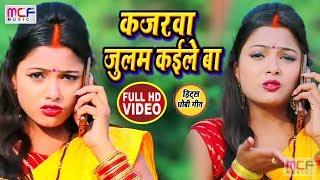 New भोजपुरी #धोबी गीत - # - #कजरवा जुलम कईले बा - Bihari Lal Yadav & Anshika Raj -  Dhobi Geet