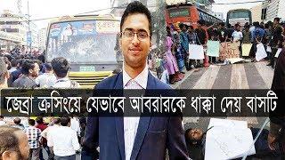 যেভাবে ধাক্কা দেয় বাসটি | Abrar Accident News | Abrar Ahmed Chowdhury  | News BD TV