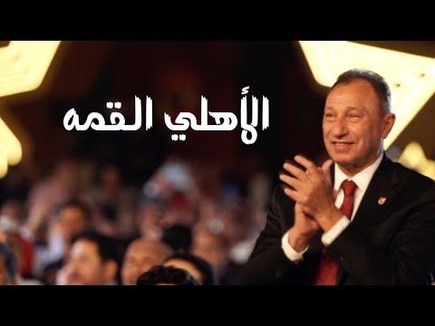 الأهلي القمه - أغنية الاحتفال بالنجمه العاشره |  Al Ahly Al Qemma