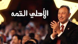 الأهلي القمه - أغنية الاحتفال بالنجمه العاشره