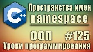 Пространства имен с++. namespace c++ что это. Изучение С++ для начинающих. Урок #125