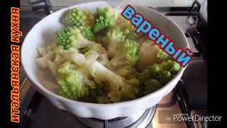 Брокколи. Нежная жаренная или вареная капуста. Рецепты итальянской кухни. Broccoli.