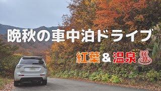 【奥只見】晩秋の車中泊ドライブ【西山&湯ノ花温泉】