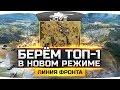 Поделки - Берем ТОП-1 в новом режиме «Линия Фронта» ● АвиаУдар, АртОбстрел и Дымовая Завеса!