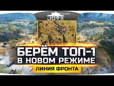 Берем ТОП-1 в новом режиме «Линия Фронта» ● АвиаУдар, АртОбстрел и Дымовая Завеса!
