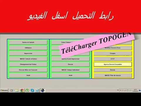 topogen sous windows gratuit