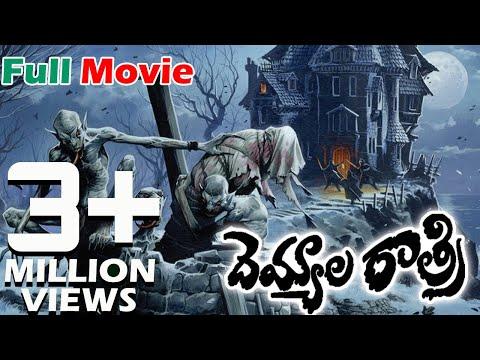 దయ్యాల  రాత్రి  ! Telugu Horror Full Movie