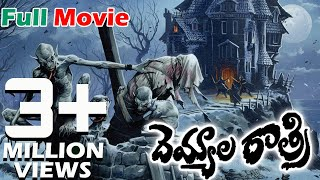 Deyalla Rathri Telugu Horror Full Movie | Sai Kumar, Balaji, Indira | SAV Movies